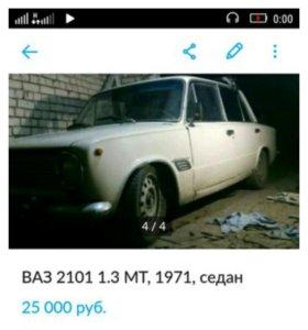 Продается2101