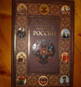 О. В. Сухарева. Большая книга России.