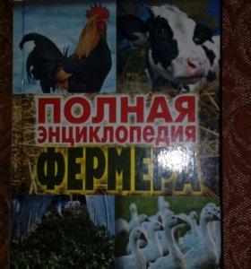 Энцеклопедия