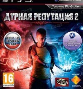 Игра для PS3 Дурная репутация 2 Essentials