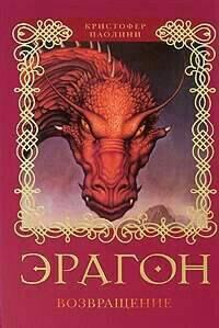"Серия книг ""Эрагон"""