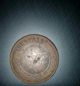 Царская монета 1869 года
