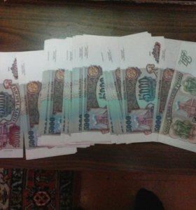 Бонкноты 5000 рублей 1993(модификация 1994)