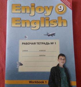 Рабочая тетрадь по Английскому 9 класс