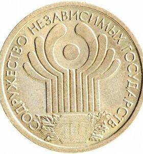 """1 рубль 2001 СПМД """"10-летие СНГ (содружество незав"""