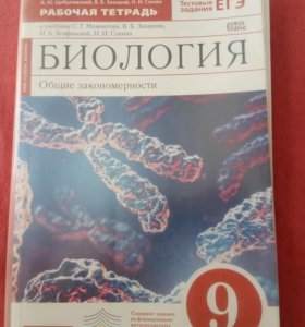 Рабочая тетрадь по биологии 9 класс