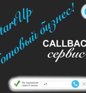 Callback сервис с онлайн чатом - готовый бизнес