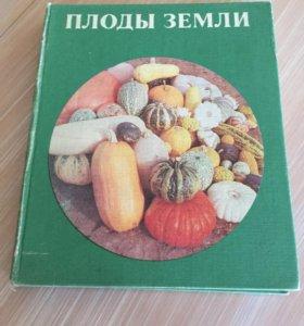 """Книга """"Плоды Земли"""""""