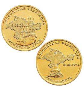 10 рублей Крым и Севастополь unc