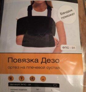 Бандаж (ортез) для плеча