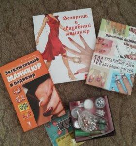 Книги по маникюру. Плюс блестки и наклейки.
