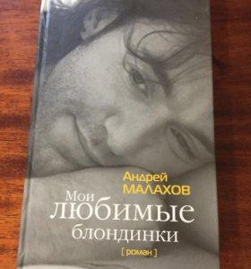 Книга Андрей малахов
