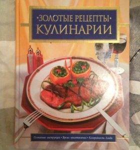 Книга. Золотые рецепты кулинарии