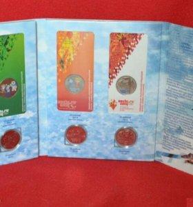 Набор монет Сочи( 25 рублей 2014гг.) + Сочи 25 руб