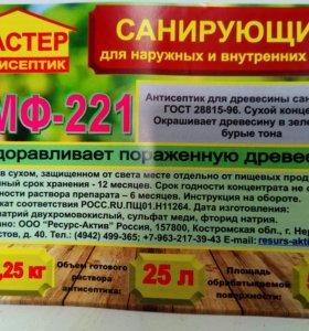 ХМФ-221 Антисептик для древесины санирующий.