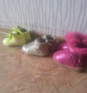 Обувь 21-22 размер