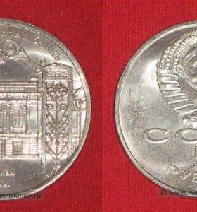 5 рублей 1991 — Государственный банк СССР, г. Моск