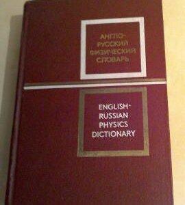 Английские словари