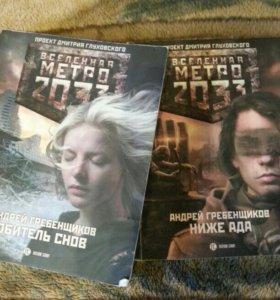 Книги вселенной Метро2033