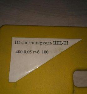 Штангенциркуль ШЦ-III