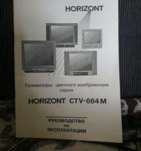 Телевизор б.у. horizont