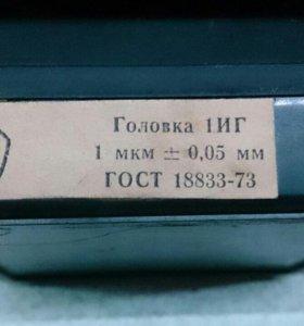 Головка 1ИГ 1мкм+-0,05мм