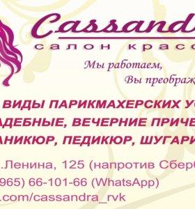 """""""Cassandra"""""""
