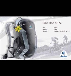 Рюкзак Deuter bike 1sl