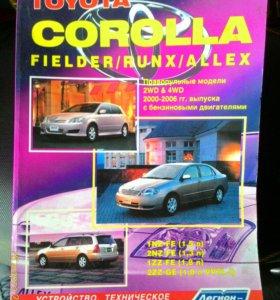 Книга по тех.обслуживанию и ремонту Toyota