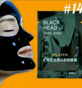 Черная маска.