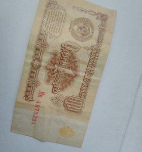 Купюра 1 рубль 1961