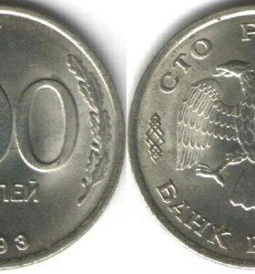 100 рублей 1993 монета
