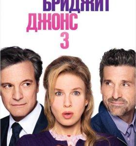 DVD Бриджет Джонс 3