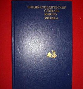 Энциклопедический словарь юного физика.