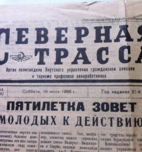 Газета. СССР. 1966 г.