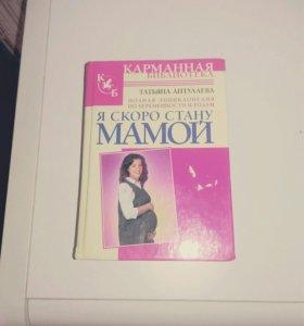 Книга для будущих мам