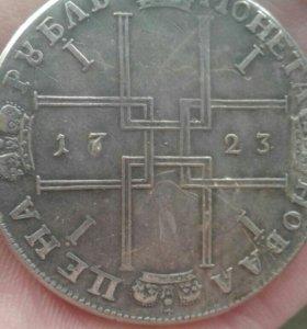 Монета-1рубль 1723года