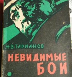 """Книга Н. В. Тарианов """"невидимые бои"""""""