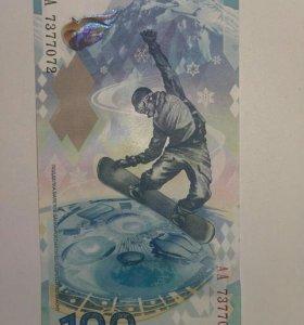 Банкнота юбилейная Сочи 2014