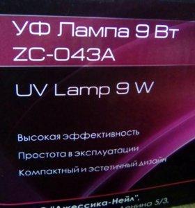 УФ лампа 9вт.