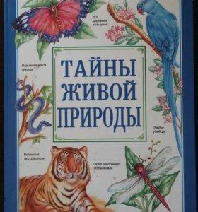 Тайны живой природы, энциклопедия, новая