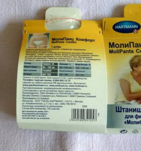 МолиПанц штанишки после родов