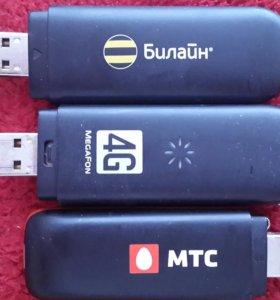 Модемы USB - 3шт.