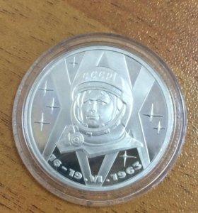 Монета 1 рубль СССР Терешкова