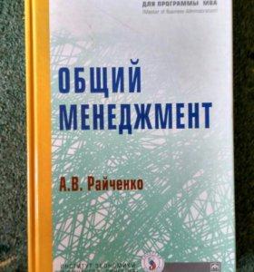 Общий менеджмент, А.В. Райченко