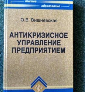 Антикризисное управление предприятием, Вишневская