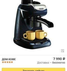 Кофеварка Delonghi EC 7.