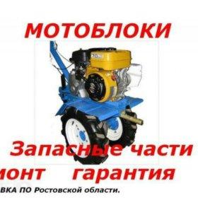 Мотоблок Ремонт