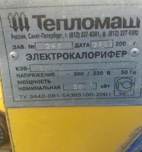 Электрокалорифер (обогревающая пушка)