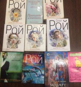 Книги, в основном Рой